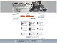 "Сайт для компании ""Кама.Шины.АКБ"""