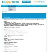 """Сайт для компании """"РемБлагСтрой"""""""