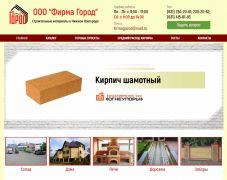 firma-gorod1
